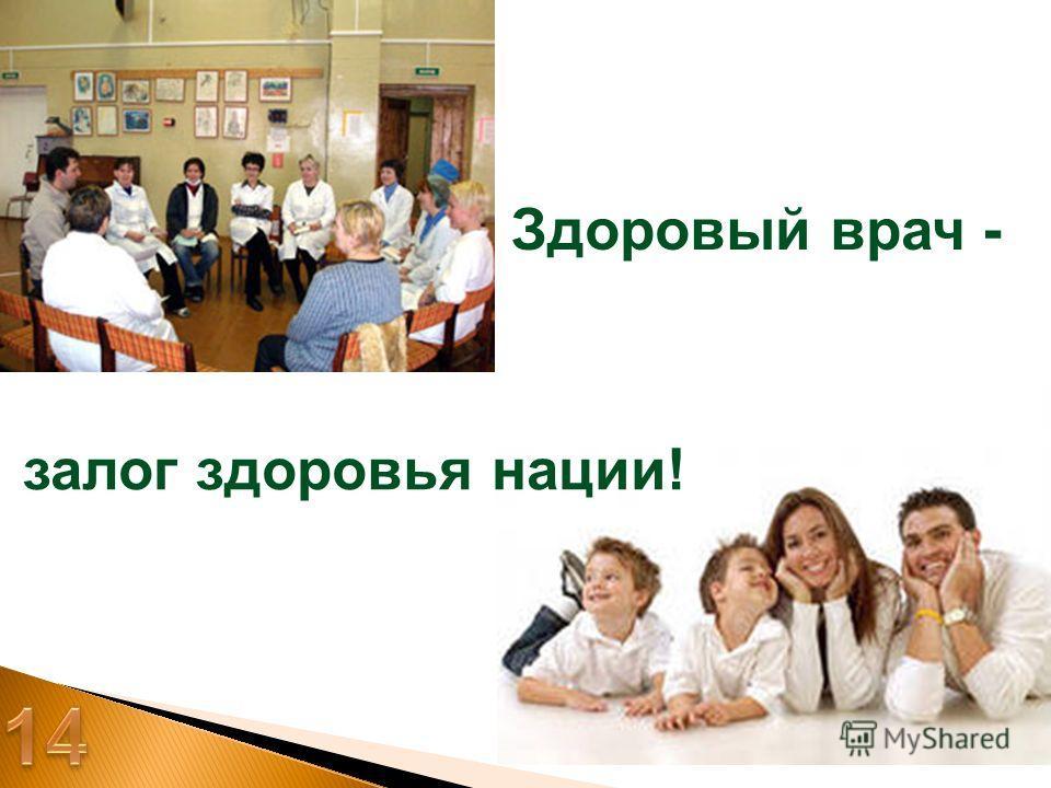 Здоровый врач - залог здоровья нации!