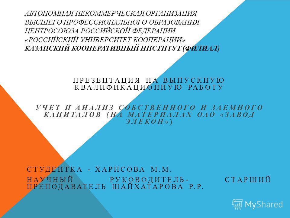 АВТОНОМНАЯ НЕКОММЕРЧЕСКАЯ ОРГАНИЗАЦИЯ ВЫСШЕГО ПРОФЕССИОНАЛЬНОГО ОБРАЗОВАНИЯ ЦЕНТРОСОЮЗА РОССИЙСКОЙ ФЕДЕРАЦИИ «РОССИЙСКИЙ УНИВЕРСИТЕТ КООПЕРАЦИИ» КАЗАНСКИЙ КООПЕРАТИВНЫЙ ИНСТИТУТ (ФИЛИАЛ) ПРЕЗЕНТАЦИЯ НА ВЫПУСКНУЮ КВАЛИФИКАЦИОННУЮ РАБОТУ УЧЕТ И АНАЛИЗ