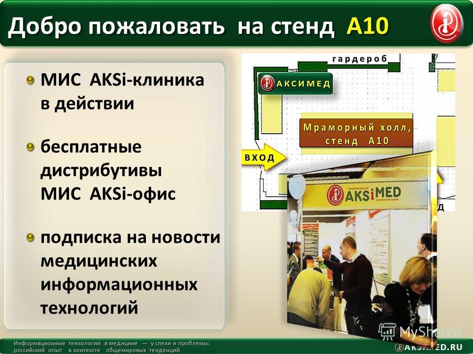 AKSiMED.RU Информационные технологии в медицине у спехи и проблемы: российский опыт в контексте общемировых тенденций Добро пожаловать на стенд А10 МИС AKSi-клиника в действии бесплатные дистрибутивы МИС AKSi-офис подписка на новости медицинских инфо