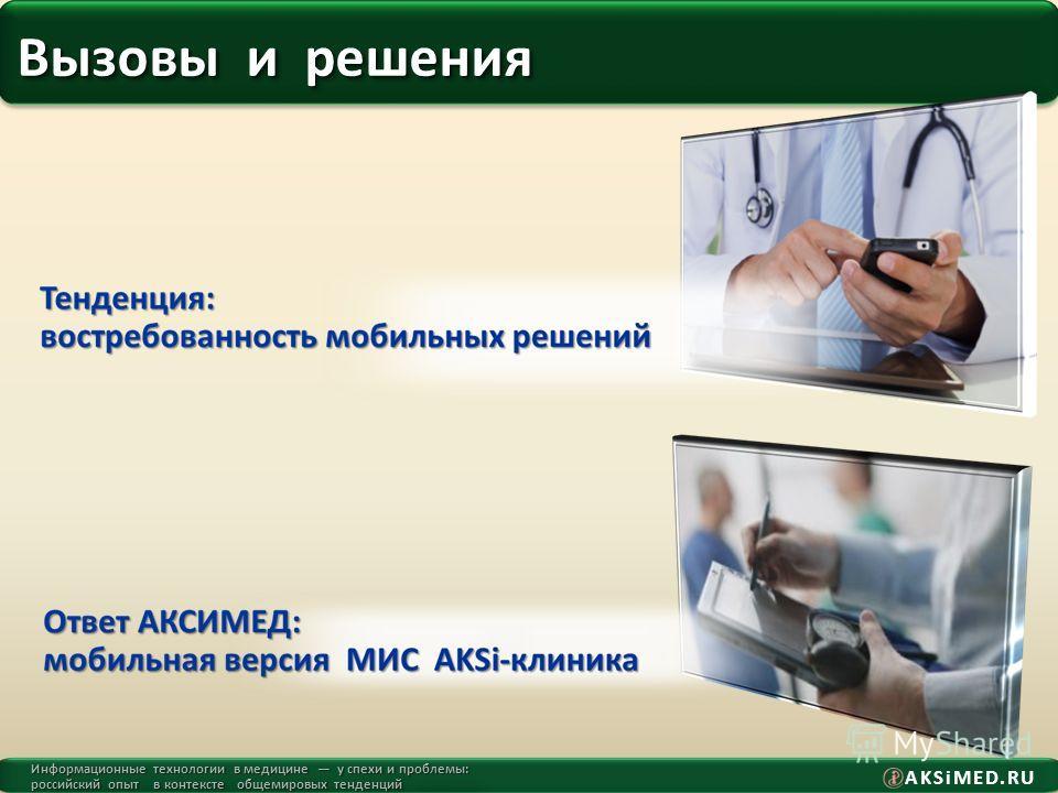 AKSiMED.RU Информационные технологии в медицине у спехи и проблемы: российский опыт в контексте общемировых тенденций Вызовы и решения
