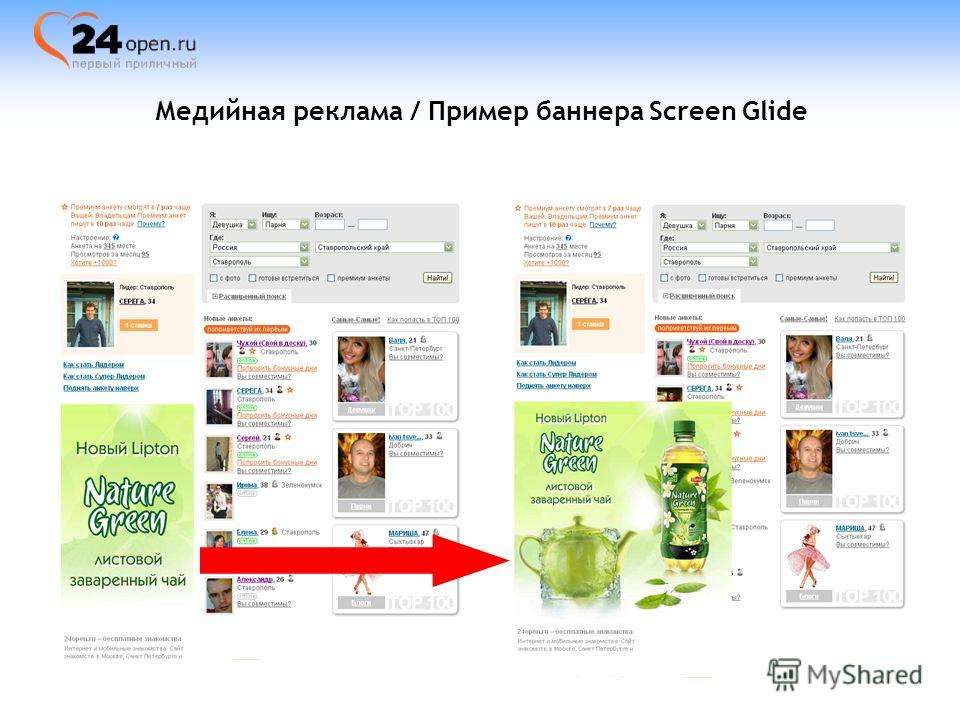 Медийная реклама / Пример баннера Screen Glide