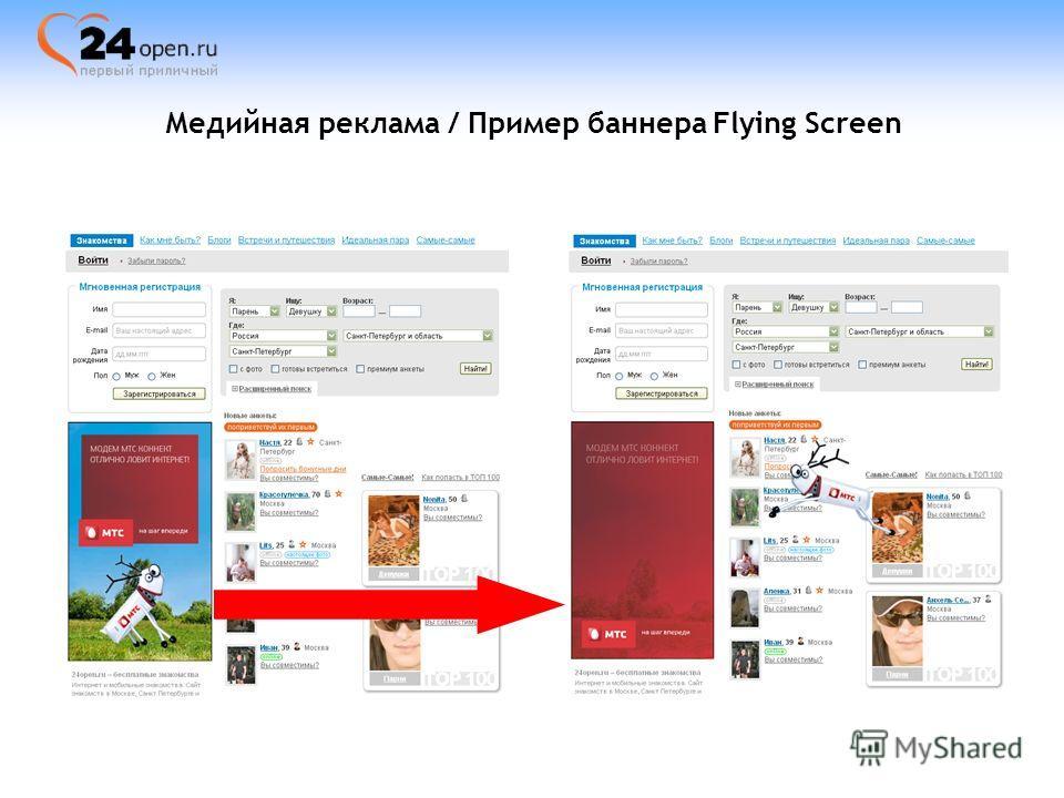 Медийная реклама / Пример баннера Flying Screen