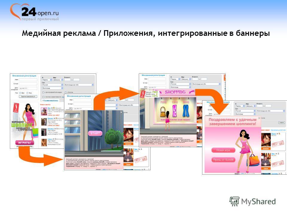 Медийная реклама / Приложения, интегрированные в баннеры