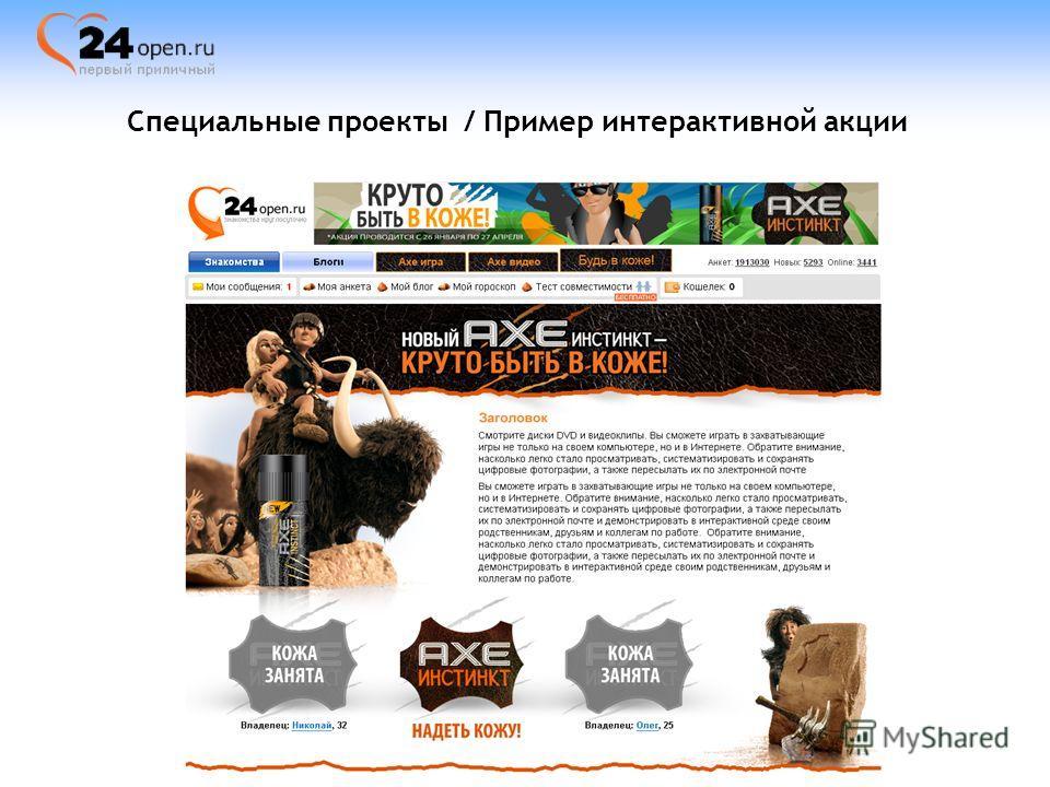 Специальные проекты / Пример интерактивной акции
