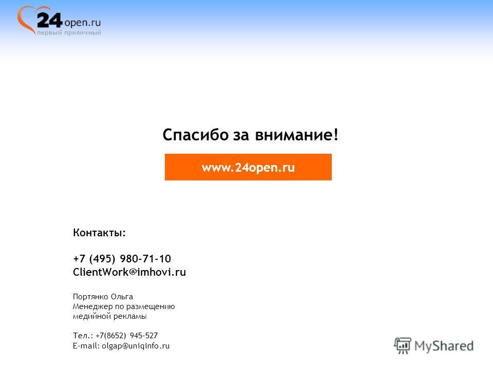 Спасибо за внимание! www.24open.ru Контакты: +7 (495) 980-71-10 ClientWork@imhovi.ru Портянко Ольга Менеджер по размещению медийной рекламы Тел.: +7(8652) 945-527 E-mail: olgap@uniqinfo.ru