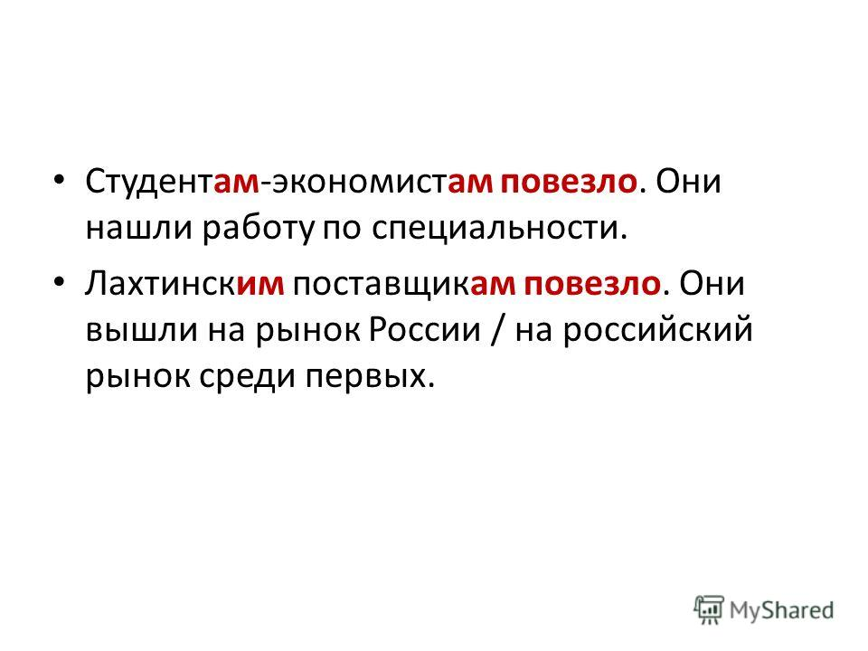 Студентам-экономистам повезло. Они нашли работу по специальности. Лахтинским поставщикам повезло. Они вышли на рынок России / на российский рынок среди первых.