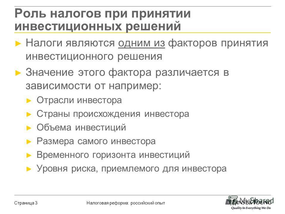 Налоговая реформа: российский опытСтраница 3 Роль налогов при принятии инвестиционных решений Налоги являются одним из факторов принятия инвестиционного решения Значение этого фактора различается в зависимости от например: Отрасли инвестора Страны пр