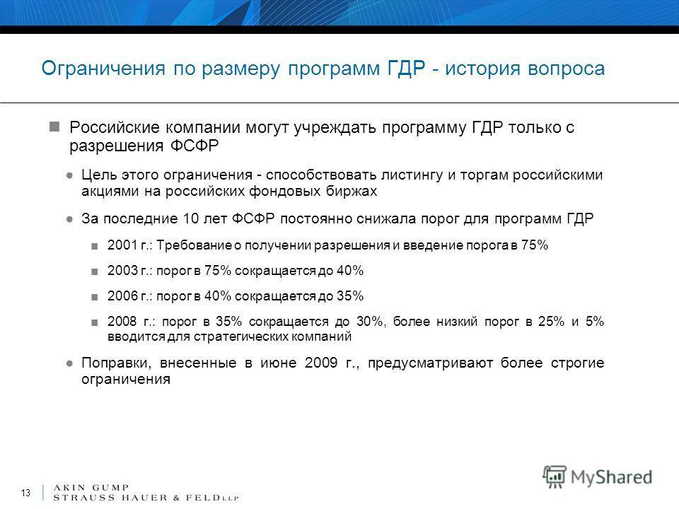 Ограничения по размеру программ ГДР - история вопроса Российские компании могут учреждать программу ГДР только с разрешения ФСФР Цель этого ограничения - способствовать листингу и торгам российскими акциями на российских фондовых биржах За последние