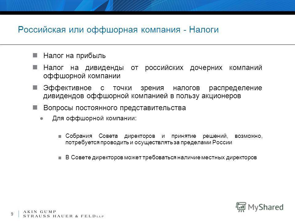 Российская или оффшорная компания - Налоги 9 Налог на прибыль Налог на дивиденды от российских дочерних компаний оффшорной компании Эффективное с точки зрения налогов распределение дивидендов оффшорной компанией в пользу акционеров Вопросы постоянног