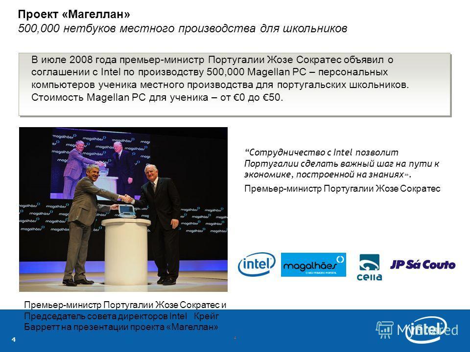 44 Проект «Магеллан» 500,000 нетбуков местного производства для школьников Сотрудничество с Intel позволит Португалии сделать важный шаг на пути к экономике, построенной на знаниях». Премьер-министр Португалии Жозе Сократес 4 В июле 2008 года премьер