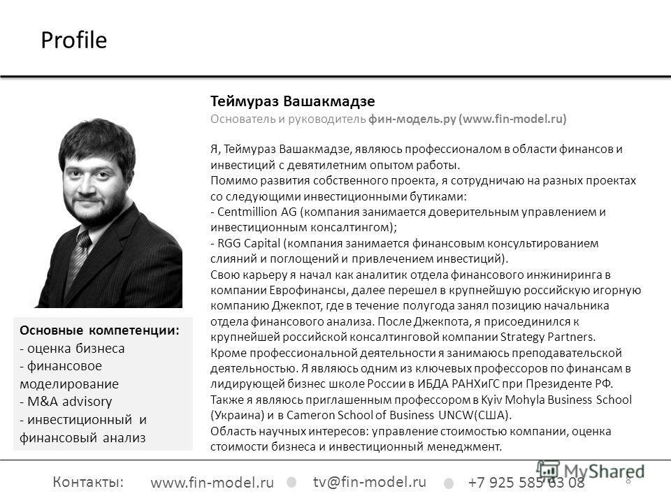 Profile 8 Контакты: Я, Теймураз Вашакмадзе, являюсь профессионалом в области финансов и инвестиций с девятилетним опытом работы. Помимо развития собственного проекта, я сотрудничаю на разных проектах со следующими инвестиционными бутиками: - Centmill