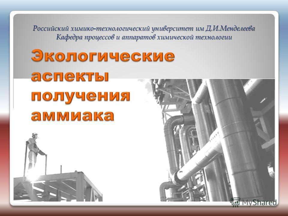 Российский химико-технологический университет им Д.И.Менделеева Кафедра процессов и аппаратов химической технологии