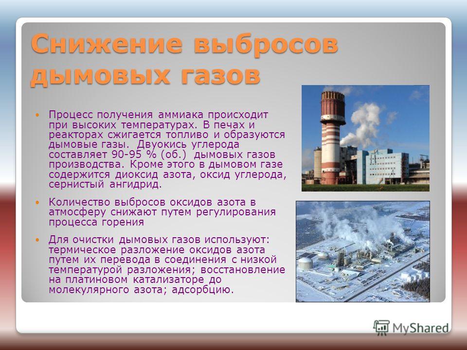 Снижение выбросов дымовых газов Процесс получения аммиака происходит при высоких температурах. В печах и реакторах сжигается топливо и образуются дымовые газы. Двуокись углерода составляет 90-95 % (об.) дымовых газов производства. Кроме этого в дымов