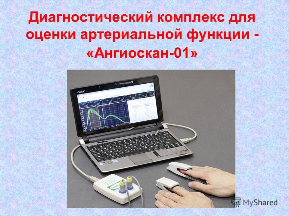 Диагностический комплекс для оценки артериальной функции - «Ангиоскан-01»