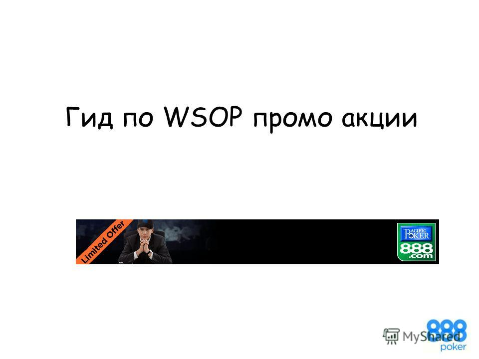 Гид по WSOP промо акции