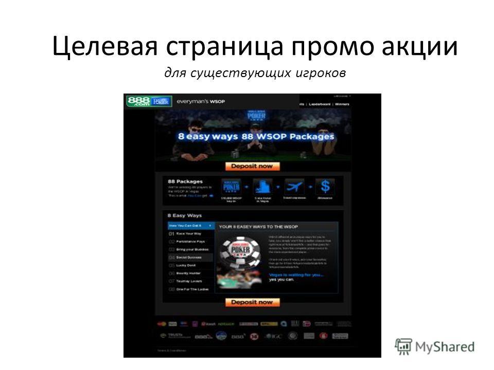 Целевая страница промо акции для существующих игроков