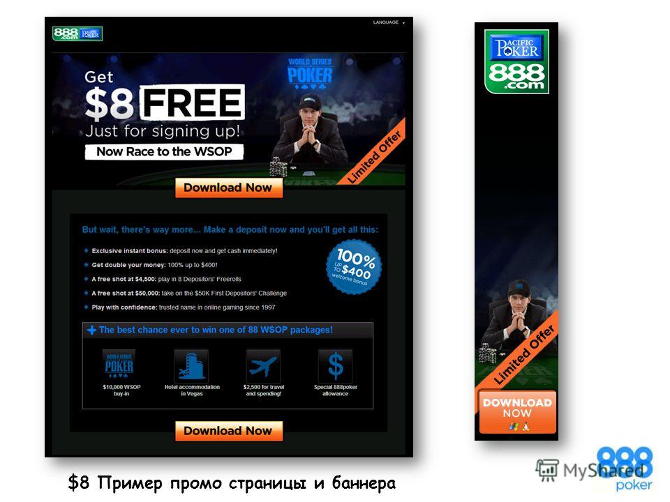 $8 Пример промо страницы и баннера