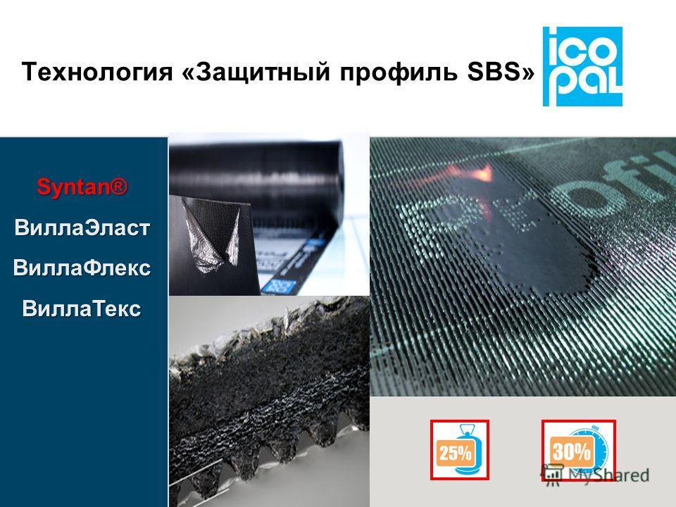 Технология «Защитный профиль SBS» Syntan®ВиллаЭластВиллаФлексВиллаТекс