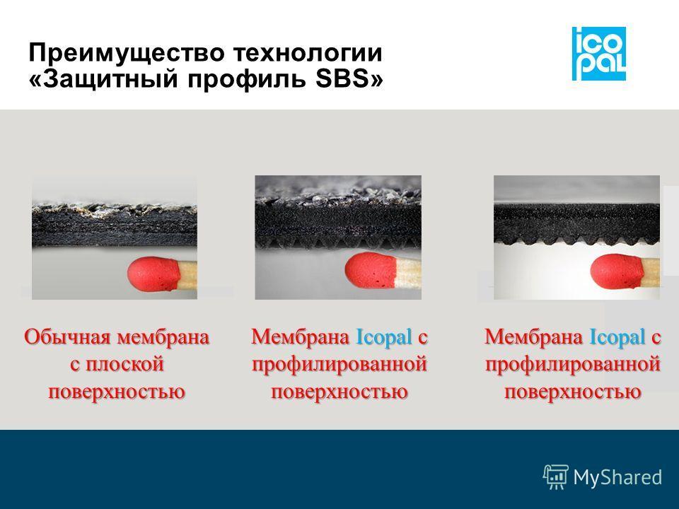 Обычная мембрана с плоской поверхностью Мембрана Icopal с профилированной поверхностью Преимущество технологии «Защитный профиль SBS»