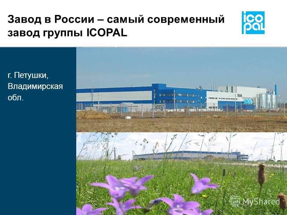 Завод в России – самый современный завод группы ICOPAL г. Петушки, Владимирская обл.