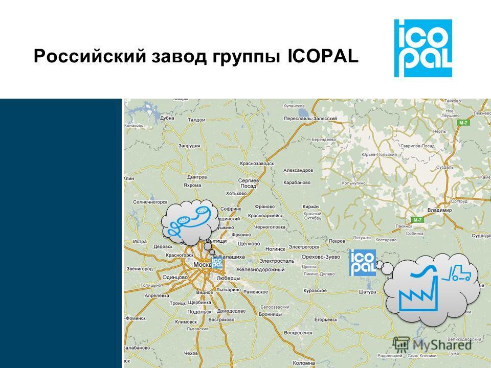 Российский завод группы ICOPAL