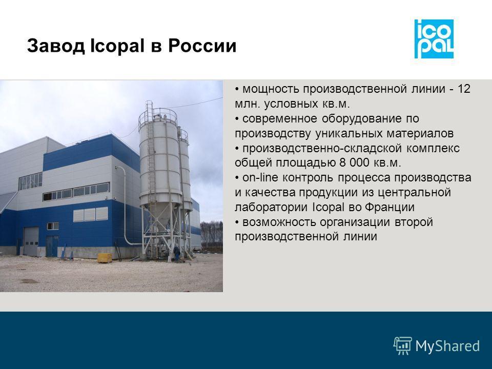 Pag e 9 Завод Icopal в России мощность производственной линии - 12 млн. условных кв.м. современное оборудование по производству уникальных материалов производственно-складской комплекс общей площадью 8 000 кв.м. on-line контроль процесса производства