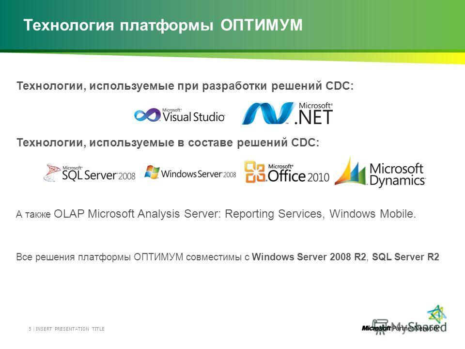 Технология платформы ОПТИМУМ Технологии, используемые при разработки решений CDC: Технологии, используемые в составе решений CDC: А также OLAP Microsoft Analysis Server: Reporting Services, Windows Mobile. Все решения платформы ОПТИМУМ совместимы с W