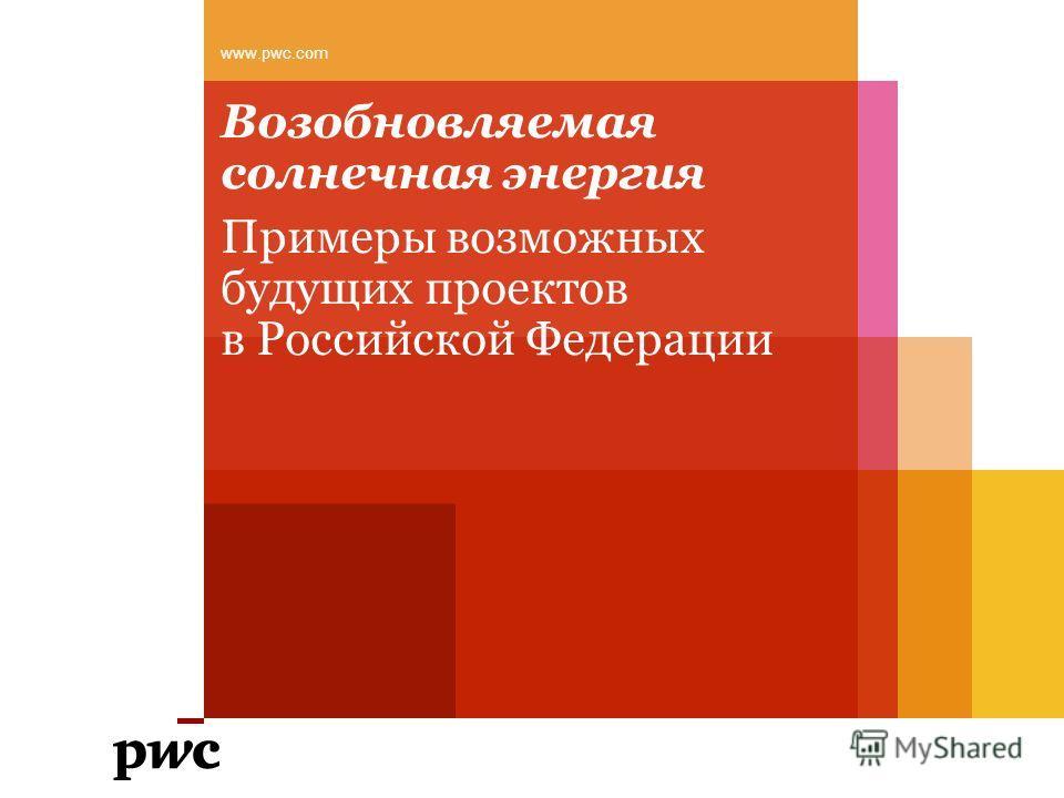 Возобновляемая солнечная энергия Примеры возможных будущих проектов в Российской Федерации www.pwc.com