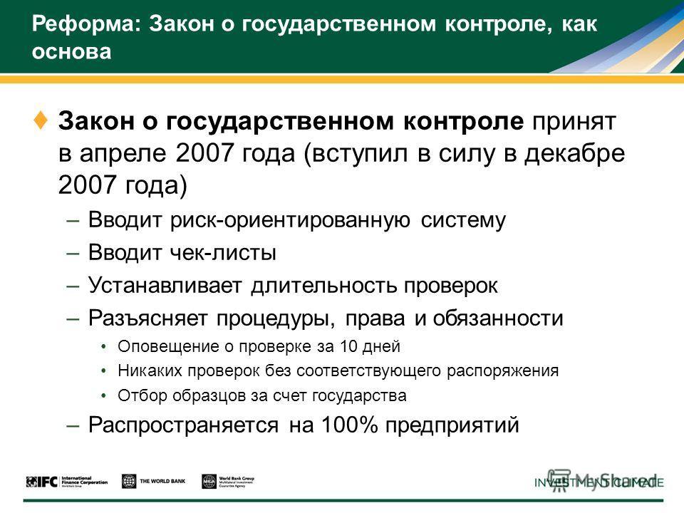 Реформа: Закон о государственном контроле, как основа Закон о государственном контроле принят в апреле 2007 года (вступил в силу в декабре 2007 года) –Вводит риск-ориентированную систему –Вводит чек-листы –Устанавливает длительность проверок –Разъясн