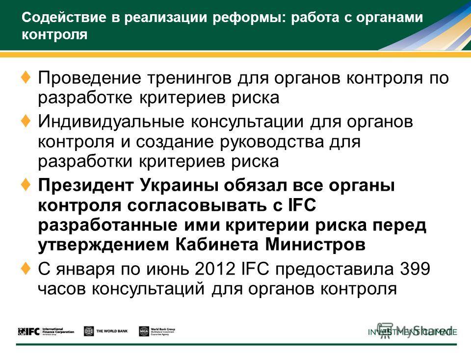 Содействие в реализации реформы: работа с органами контроля Проведение тренингов для органов контроля по разработке критериев риска Индивидуальные консультации для органов контроля и создание руководства для разработки критериев риска Президент Украи