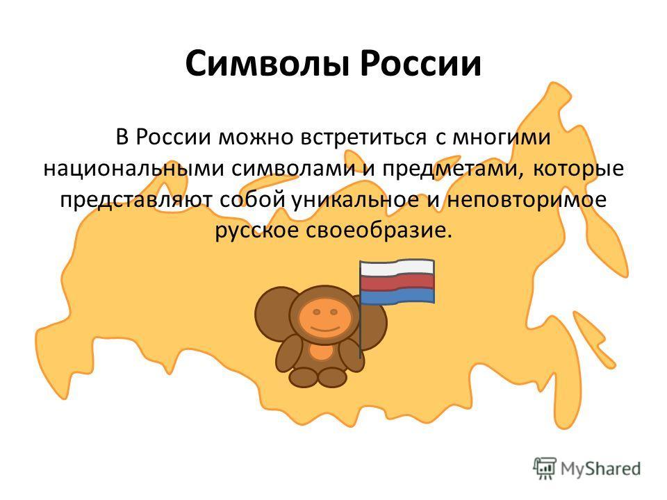 Символы России В России можно встретиться с многими национальными символами и предметами, которые представляют собой уникальное и неповторимое русское своеобразие.