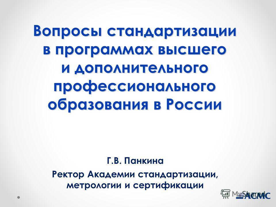 Вопросы стандартизации в программах высшего и дополнительного профессионального образования в России Г.В. Панкина Ректор Академии стандартизации, метрологии и сертификации