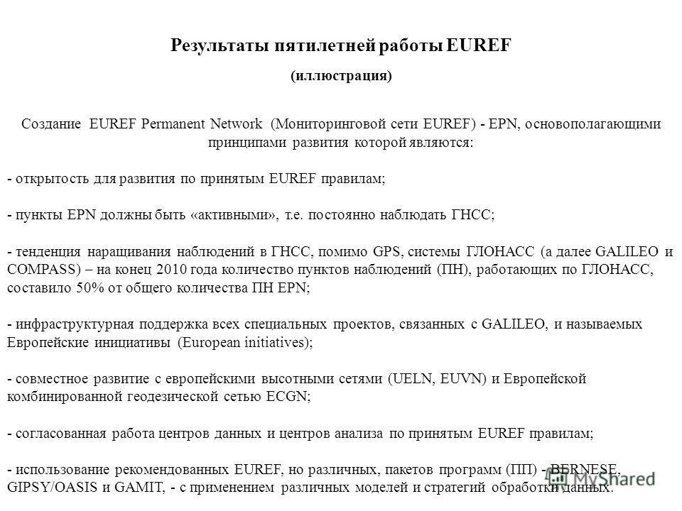 Результаты пятилетней работы EUREF (иллюстрация) Создание EUREF Permanent Network (Мониторинговой сети EUREF) - EPN, основополагающими принципами развития которой являются: - открытость для развития по принятым EUREF правилам; - пункты EPN должны быт