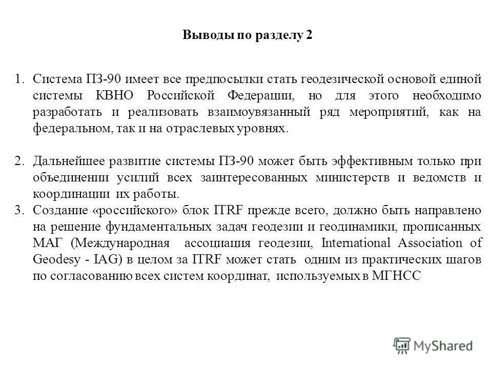 Выводы по разделу 2 1.Система ПЗ-90 имеет все предпосылки стать геодезической основой единой системы КВНО Российской Федерации, но для этого необходимо разработать и реализовать взаимоувязанный ряд мероприятий, как на федеральном, так и на отраслевых
