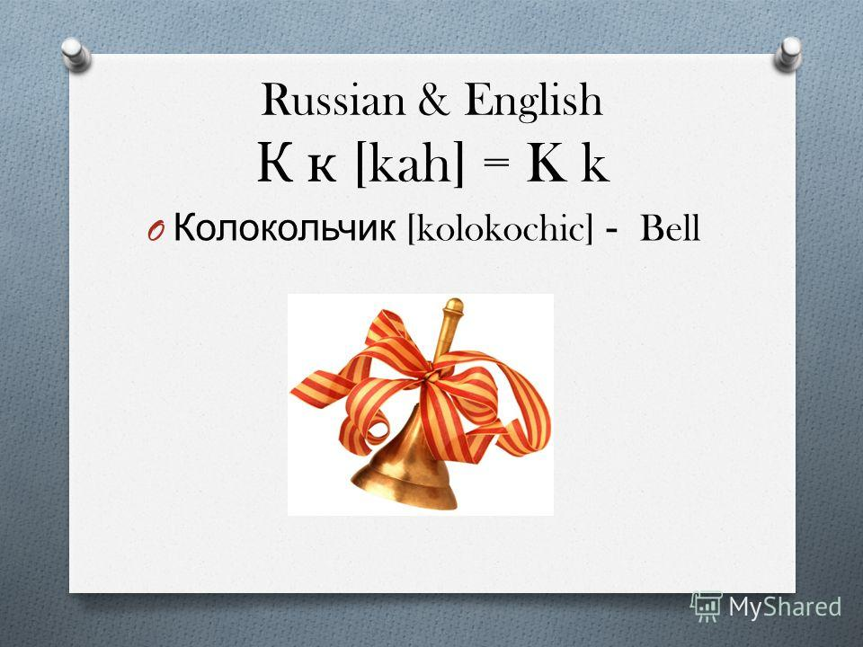 Russian & English Й й [ee] (short) = Y y O Йод [yod] - Iodine O * Only word begins with Й