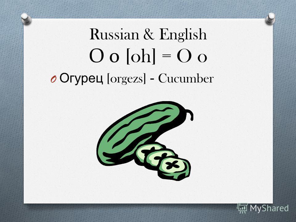 Russian & English Н н [en] = N n O Ноль [nol] - Zero