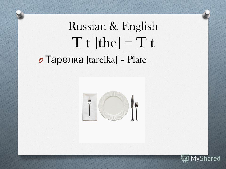 Russian & English C c [es] = S s O Семена [semena] - Seeds