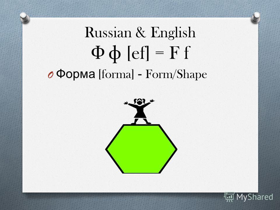 Russian & English Y y [oo] (long) = O o O Утка [ootka] - Duck