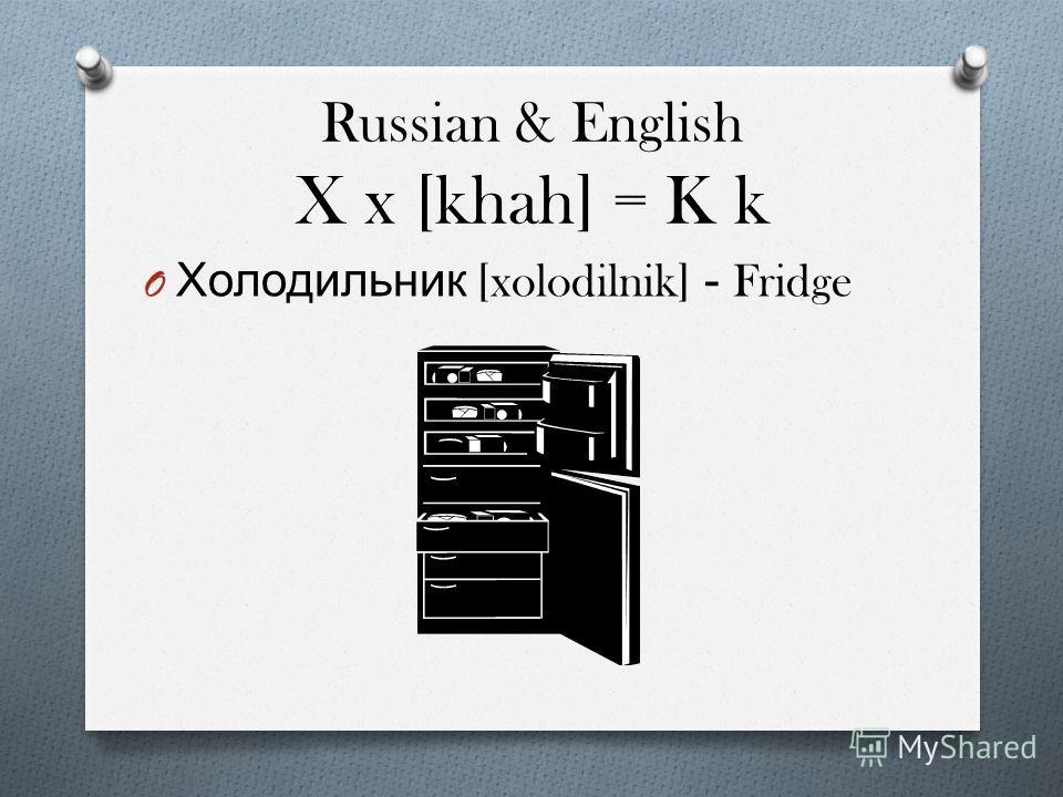 Russian & English Ф ф [ef] = F f O Форма [forma] - Form/Shape