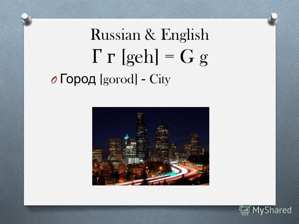 Russian & English В в [veh] = V v O Вор [vor] - Thief