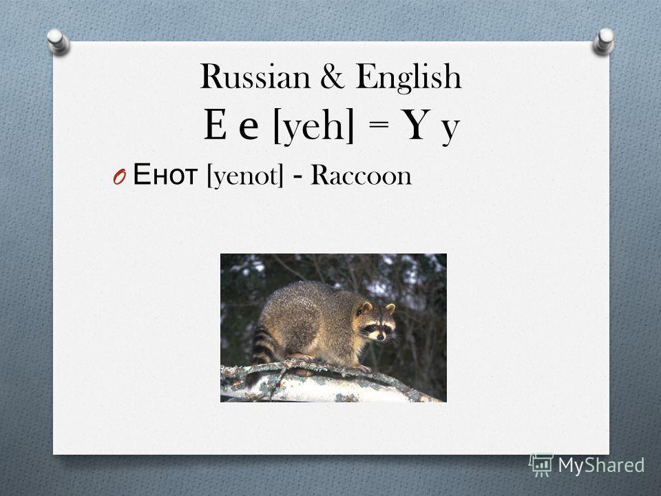 Russian & English Д д [deh] = D d O Дом [dom] - House