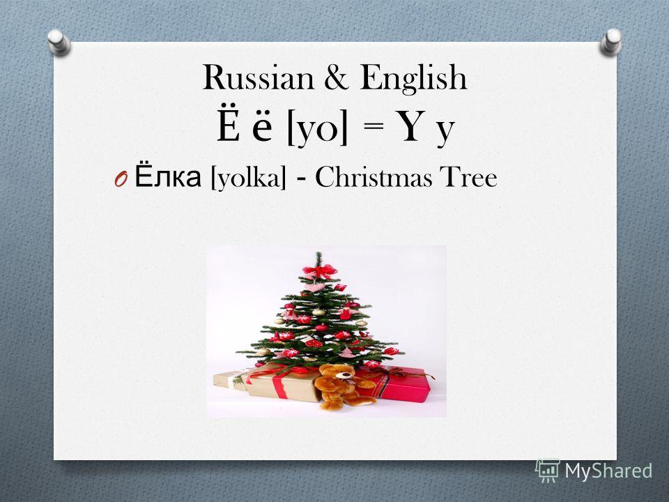 Russian & English Е е [yeh] = Y y O Енот [yenot] - Raccoon