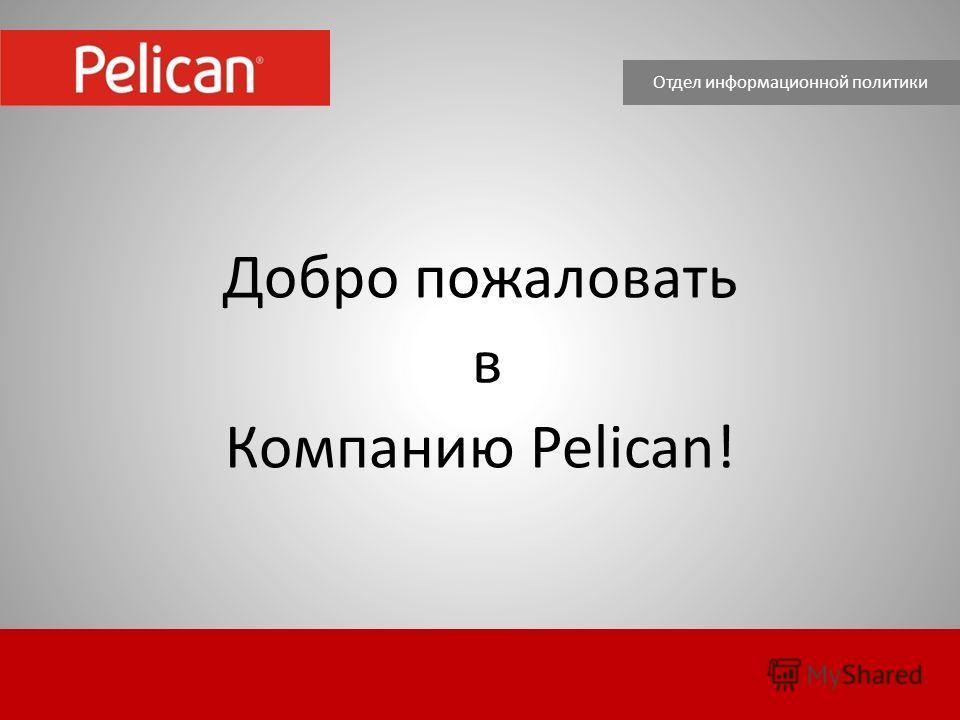 Добро пожаловать в Компанию Pelican! Отдел информационной политики