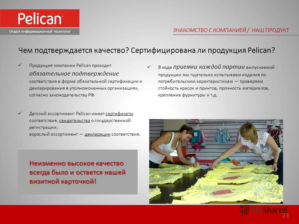 Продукция компании Pelican проходит обязательное подтверждение соответствия в форме обязательной сертификации и декларирования в уполномоченных организациях, согласно законодательству РФ. Детский ассортимент Pelican имеет сертификаты соответствия, св