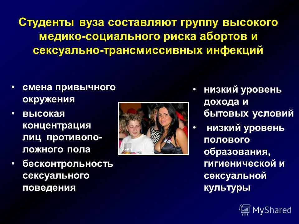 Репродуктивный потенциал – достояние, беречь которое является нашей общей задачей: как российского здравоохранения, так и системы образования. Обращаясь к студентам как будущей интеллектуальной элите нации, мы ожидаем изменения стереотипа репродуктив