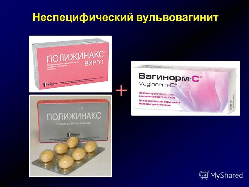 При начальных симптомах ИППП и своевременном обращении к врачу лечение быстрое и эффективное!!!!!