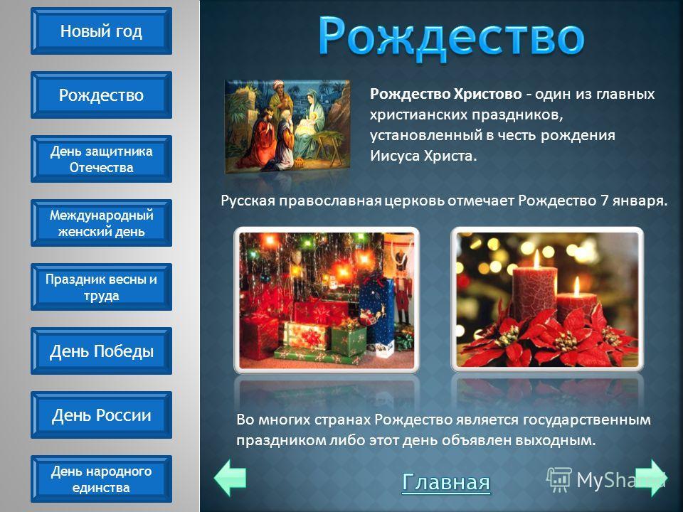 Рождество Христово - один из главных христианских праздников, установленный в честь рождения Иисуса Христа. Русская православная церковь отмечает Рождество 7 января. Во многих странах Рождество является государственным праздником либо этот день объяв