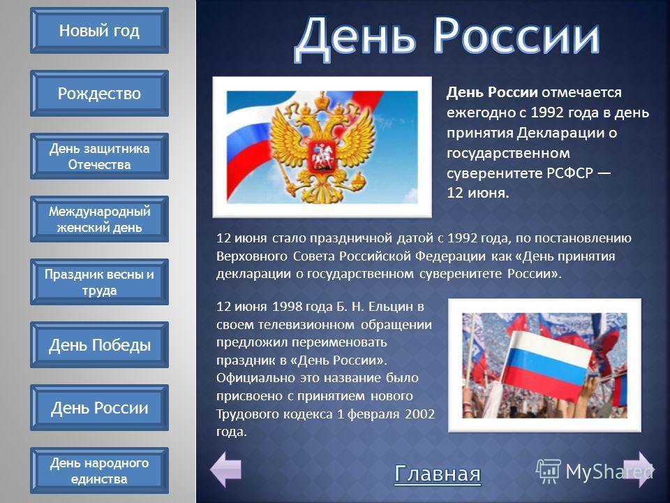 День России отмечается ежегодно с 1992 года в день принятия Декларации о государственном суверенитете РСФСР 12 июня. 12 июня стало праздничной датой с 1992 года, по постановлению Верховного Совета Российской Федерации как «День принятия декларации о