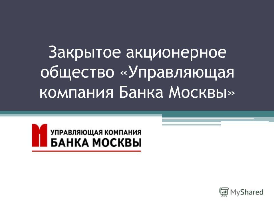 Закрытое акционерное общество «Управляющая компания Банка Москвы»