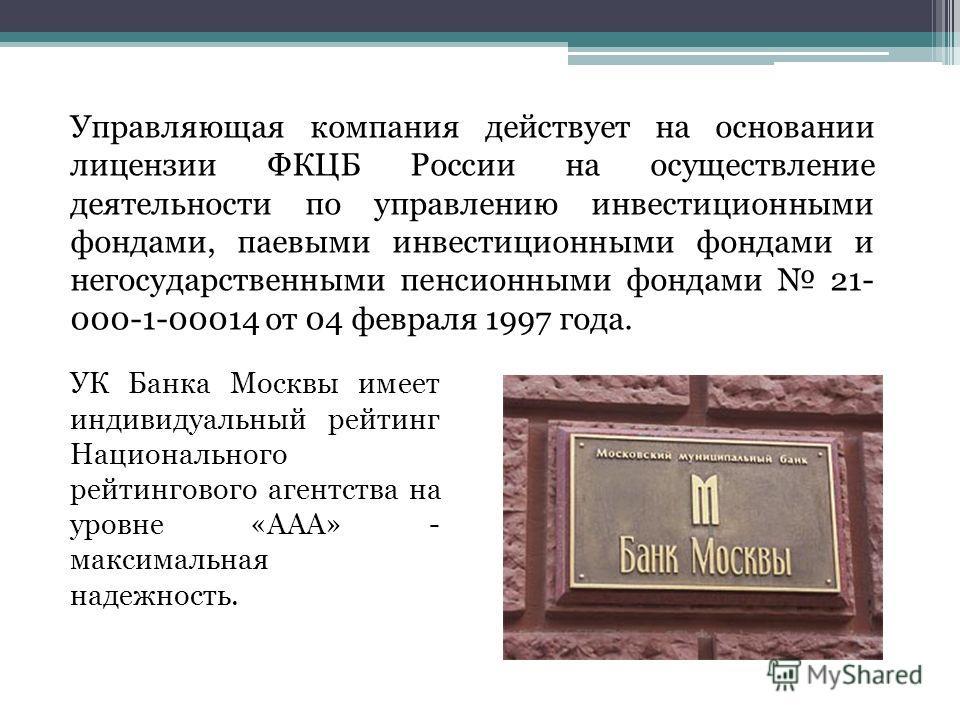 Управляющая компания действует на основании лицензии ФКЦБ России на осуществление деятельности по управлению инвестиционными фондами, паевыми инвестиционными фондами и негосударственными пенсионными фондами 21- 000-1-00014 от 04 февраля 1997 года. УК